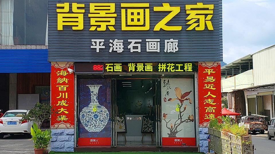 bobapp官网下载ios平海石画廊
