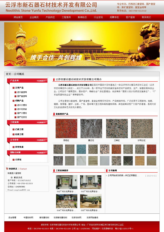 云浮市新石器石材技术开发有限公司